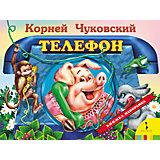 "Панорамная книжка ""Телефон"""