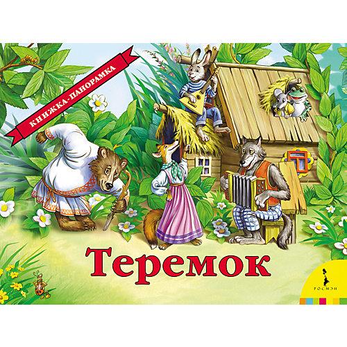 """Панорамная книжка """"Теремок"""" от Росмэн"""