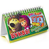 """Перекидные странички """"Буквы"""", Маша и Медведь"""