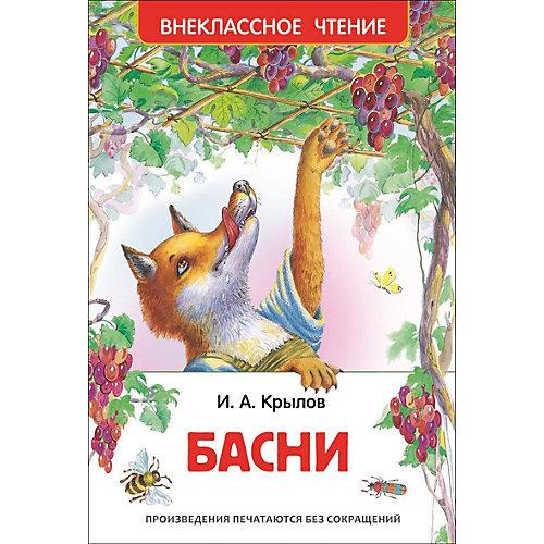 Басни, И. Крылов от Росмэн