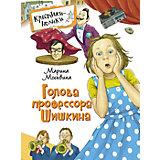 Голова профессора Шишкина, М. Москвина