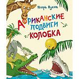 Африканские подвиги Колобка, И. Жуков
