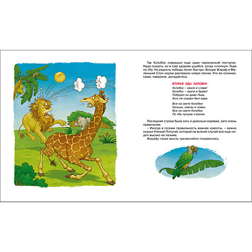 Африканские подвиги Колобка, И. Жуков от Росмэн