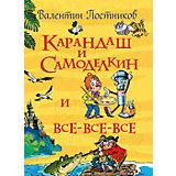 Карандаш и Самоделкин (Все истории), В. Постников