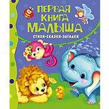 """Первая книга малыша """"Стихи, сказки, загадки"""""""