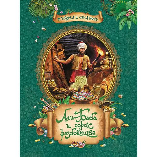 Али-Баба и сорок разбойников от Росмэн