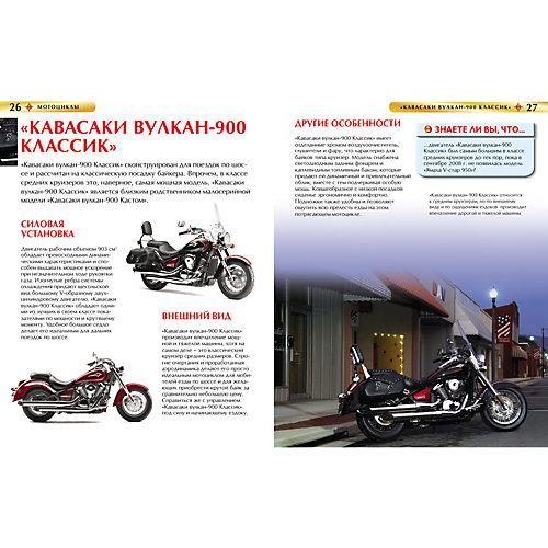 Мотоциклы, Детская энциклопедия от Росмэн