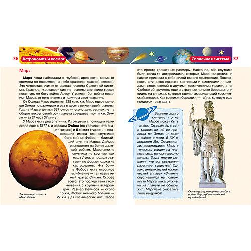 Астрономия и космос от Росмэн