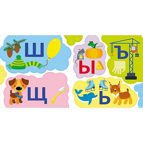 """Развивающие наклейки """"Буквы"""" от Росмэн"""