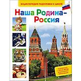 Наша Родина - Россия (Энциклопедия подготовки к школе)