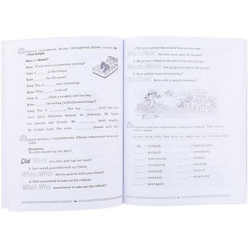 Английский для младших школьников, Рабочая тетрадь Часть 2 от Росмэн