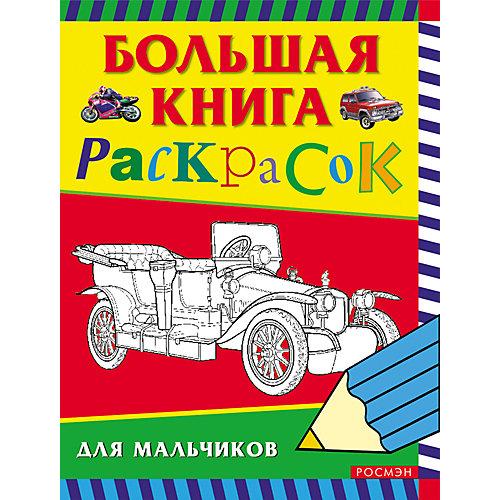 Большая книга раскрасок для мальчиков от Росмэн