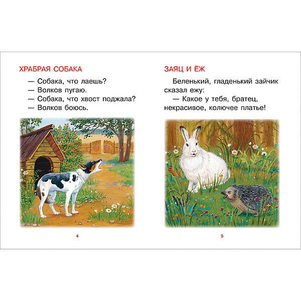 Тексты для самостоятельного чтения. К.Д. Ушинский