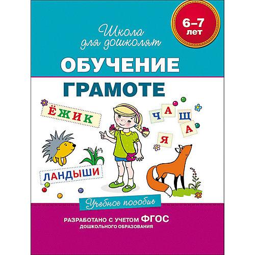 """Учебное пособие """"Обучение грамоте"""" от Росмэн"""