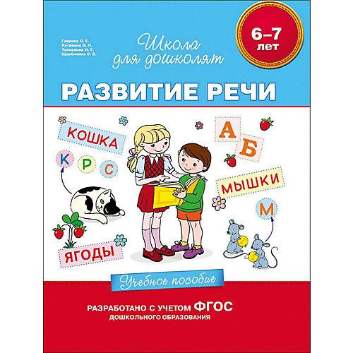 """Учебное пособие """"Развитие речи"""" от Росмэн"""