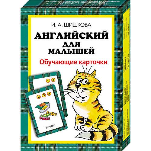 """Обучающие карточки """"Английский для малышей"""", Шишкова от Росмэн"""