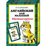 """Обучающие карточки """"Английский для малышей"""", Шишкова"""