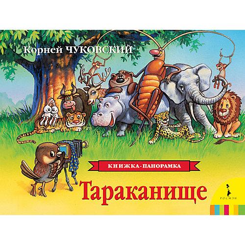 "Панорамная книжка ""Тараканище"" от Росмэн"