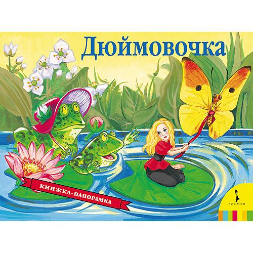 """Панорамная книжка """"Дюймовочка"""" от Росмэн"""