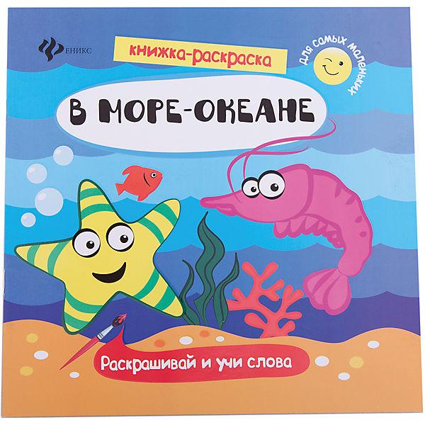 В море-океане: книжка-раскраска