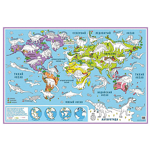 """Карта-раскраска настенная карта мира """"Динозавры"""" от Бумбарам"""