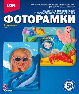 """Фоторамки из гипса """"В синем море"""""""