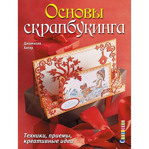 """Книга для творчества """"Основы скрапбукинга"""" от Издательство Контэнт"""