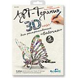 3Д пазл для раскрашивания Арттерапия «Бабочка».