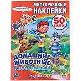 """Активити + 50 многоразовых наклеек """"Домашние животные в Простоквашино"""""""