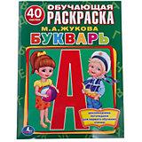 """Обучающая книжка с наклейками """"Букварь"""", М. А. Жукова"""