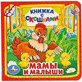 """Книжка с окошками """"Мамы и малыши"""""""