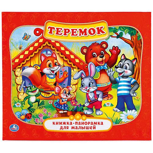 """Книжка-панорамка """"Теремок"""" от Умка"""