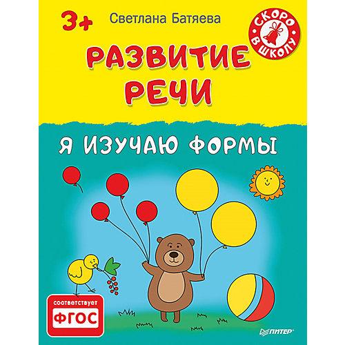 """Развитие речи """"Я изучаю формы"""" 3+, С.В. Батяева от ПИТЕР"""
