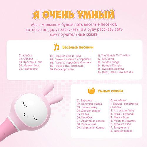 Медиаплеер Умный зайка R1, Alilo, розовый