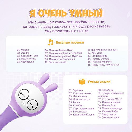 Медиаплеер Умный зайка R1, Alilo, фиолетовый - фиолетовый от Alilo
