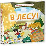 """Книжка с клапанами """"В лесу!"""""""