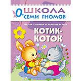 """Первый год обучения """"Котик-коток"""", Школа Семи Гномов"""
