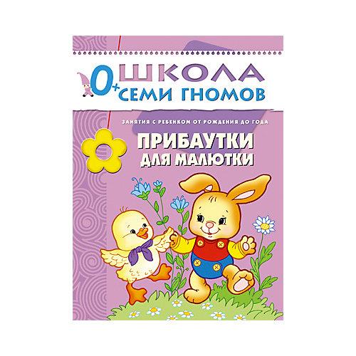 """Первый год обучения """"Прибаутки для малютки"""", Школа Семи Гномов от Мозаика-Синтез"""