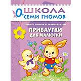 """Первый год обучения """"Прибаутки для малютки"""", Школа Семи Гномов"""