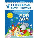 """Второй год обучения """"Мой дом"""", Школа Семи Гномов"""
