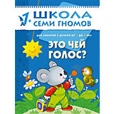 """Второй год обучения """"Это чей голос?"""", Школа Семи Гномов"""