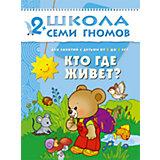 """Третий год обучения """"Кто где живет"""", Школа Семи Гномов"""