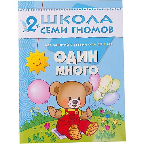 "Третий год обучения ""Один много"", Школа Семи Гномов от Мозаика-Синтез"