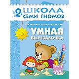 """Третий год обучения """"Умная вырезалочка"""", Школа Семи Гномов"""