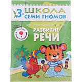 """Четвертый год обучения """"Развитие речи"""", Школа Семи Гномов"""