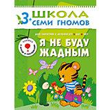 """Четвертый год обучения """"Я не буду жадным"""", Школа Семи Гномов"""
