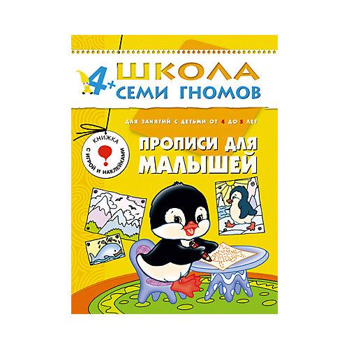"""Пятый год обучения """"Прописи для малышей"""", Школа Семи Гномов от Мозаика-Синтез"""