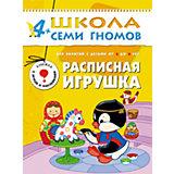 """Пятый год обучения """"Расписная игрушка"""", Школа Семи Гномов"""