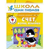 """Пятый год обучения """"Счет, форма, величина"""", Школа Семи Гномов"""