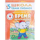 """Шестой год обучения """" Время, пространство"""", Школа Семи Гномов"""